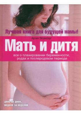 Мать и дитя = What to expect when you're expecting : Все о планировании беременности, родах и послеродовом периоде