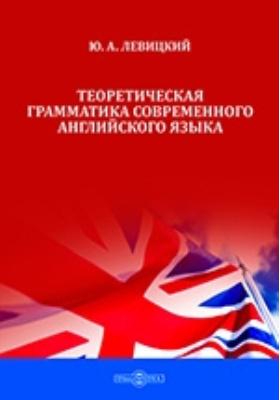 Теоретическая грамматика современного английского языка: учебное пособие