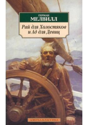 Рай для Холостяков и Ад для Девиц : Рассказы и повести