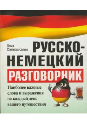 Русско-немецкий разговорник : 2-е издание