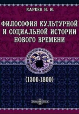 Философия культурной и социальной истории нового времени (1300-1800)