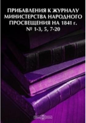 Прибавления к журналу Министерства Народного Просвещения. 1841. № 1-3, 5, 7-20