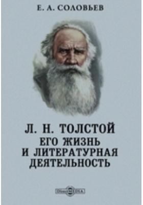 Л. Н. Толстой, его жизнь и литературная деятельность
