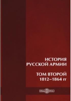 История русской армии. Том второй 1812-1864 гг. Отечественная война 1812 г
