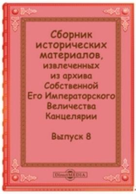Сборник исторических материалов, извлеченных из архива Собственной Его Императорского Величества Канцелярии. Вып. 8