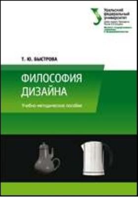 Философия дизайна: учебно-методическое пособие