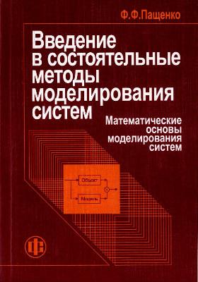 Введение в состоятельные методы моделирования систем: учебное пособие : в 2-х ч., Ч. 1. Метаматические основы моделирования систем