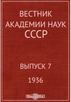 Вестник Академии наук СССР: журнал. 1936. Выпуск 7