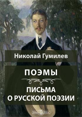 Поэмы. Письма о русской поэзии: сборник поэзии