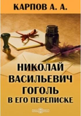 Николай Васильевич Гоголь в его переписке