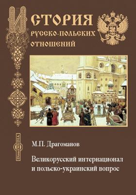 Великорусский интернационал и польско-украинский вопрос