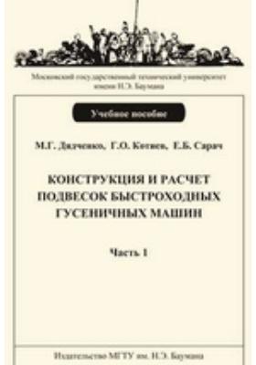 Конструкция и расчет подвесок быстроходных гусеничных машин: учебное пособие, Ч. Ч. 1