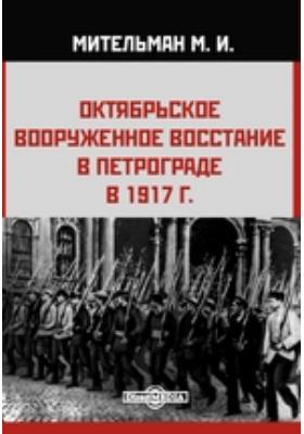 Октябрьское вооруженное восстание в Петрограде в 1917 г