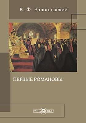 Первые Романовы: художественная литература