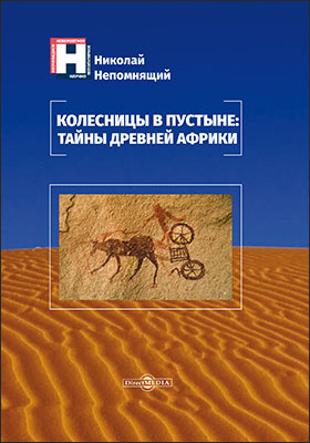 Колесницы в пустыне : тайны древней Африки: научно-популярное издание