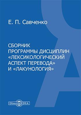 Сборник программы дисциплин «Лексикографический аспект перевода» и «Лакунология»: сборник дисциплин
