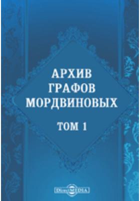 Архив графов Мордвиновых. Т. 1