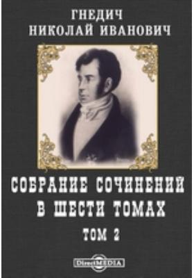 Собрание сочинений в шести томах. Т. 2