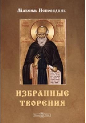 Избранные творения: духовно-просветительское издание