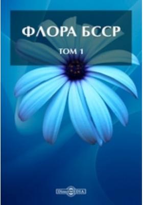 Флора БССР. Т. 1