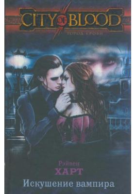 Искушение вампира = Vampire's Seduction : Фантастический роман