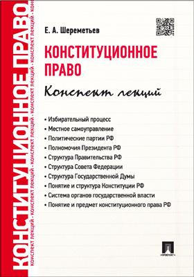 Конституционное право. Конспект лекций