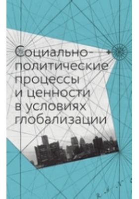 Социально-политические процессы и ценности в условиях глобализации: коллективная монография