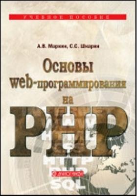 Основы web-программирования на PHP: учебное пособие