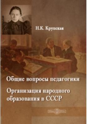 Общие вопросы педагогики. Организация народного образования в СССР