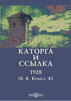 Каторга и ссылка. № 4, Кн. 41