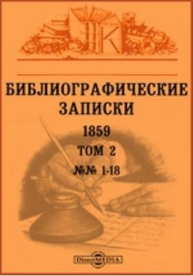 Библиографические записки: журнал. 1859. Т. 2, №№ 1-18