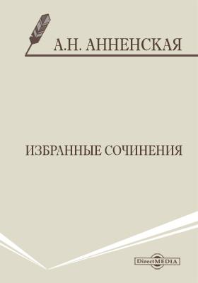 Избранные сочинения: художественная литература