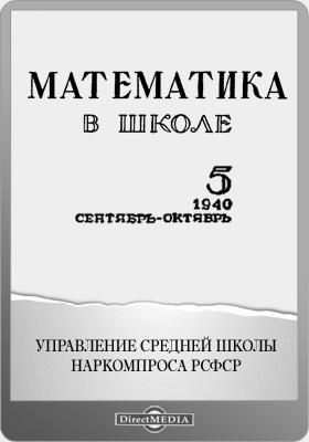 Математика в школе. 1940 : методический журнал: журнал. №5