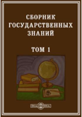 Сборник государственных знаний. Т. 1