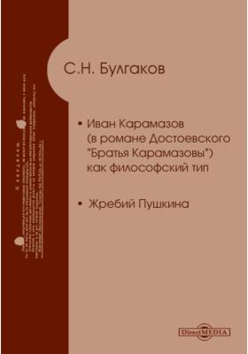 Иван Карамазов (в романе Достоевского