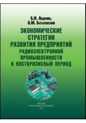 Экономические стратегии развития предприятий радиоэлектронной промышленности в посткризисный период