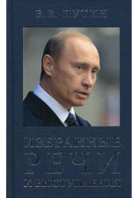 В.В. Путин. Избранные речи и выступления: сборник