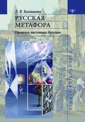 Русская метафора : прошлое, настоящее, будущее: монография