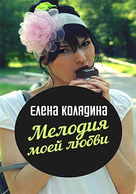 Мелодия моей любви: роман, полный звуков: сборник