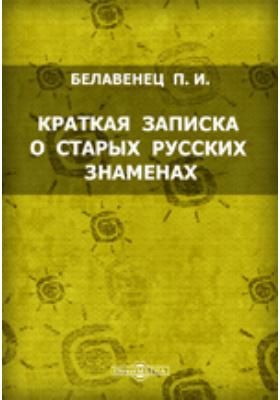 Краткая записка о старых русских знаменах