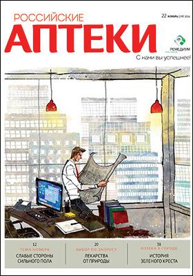 Российские аптеки: журнал. 2016. № 22(299)