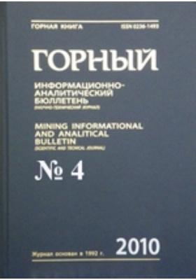 Горный информационно-аналитический бюллетень: журнал. 2010. № 4