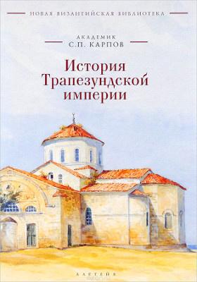 История Трапезундской империи: монография