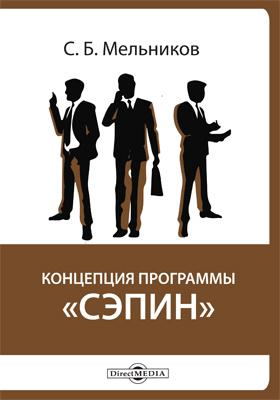 Концепция программы «СЭПИН»: образовательный материал