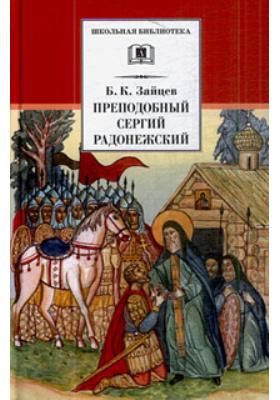 Преподобный Сергий Радонежский : Духовная проза