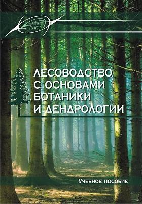 Лесоводство с основами ботаники и дендрологии: учебное пособие