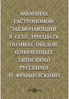 Альманах гастрономов: заключающий в себе тридцать полных обедов, означенных записками русскими и французскими: газета. 1852