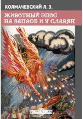 Животный эпос на Западе и у славян