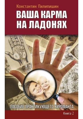Ваша карма на ладонях. Книга 2 : Пособие практикующего хироманта. 2-е издание