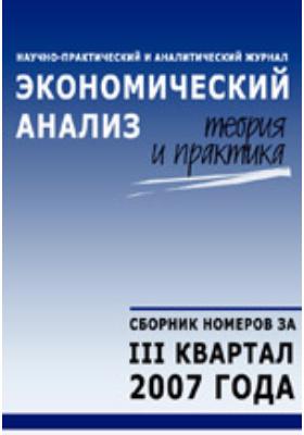 Экономический анализ = Economic analysis : теория и практика: научно-практический и аналитический журнал. 2007. № 13/18